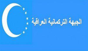 الجبهة التركمانية العراقية تطالب بوزير منهم