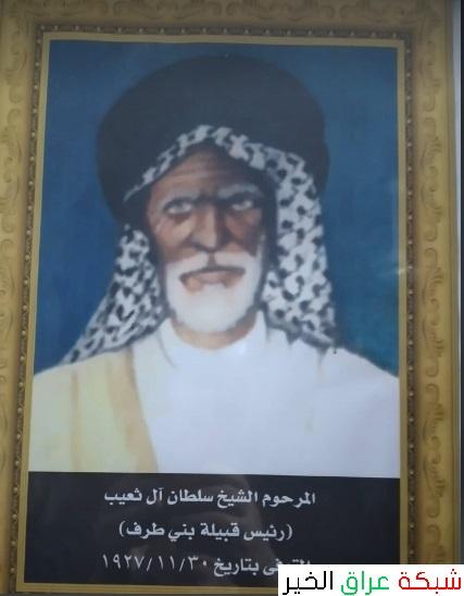 الشيخ سلطان ثعيب زعيم