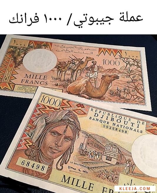 عملة جيبوتي (1000 فرنك)