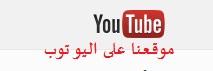 موقعنا اليوتوب