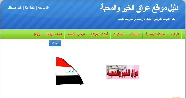 موقعك دليل مواقع عراق الخير