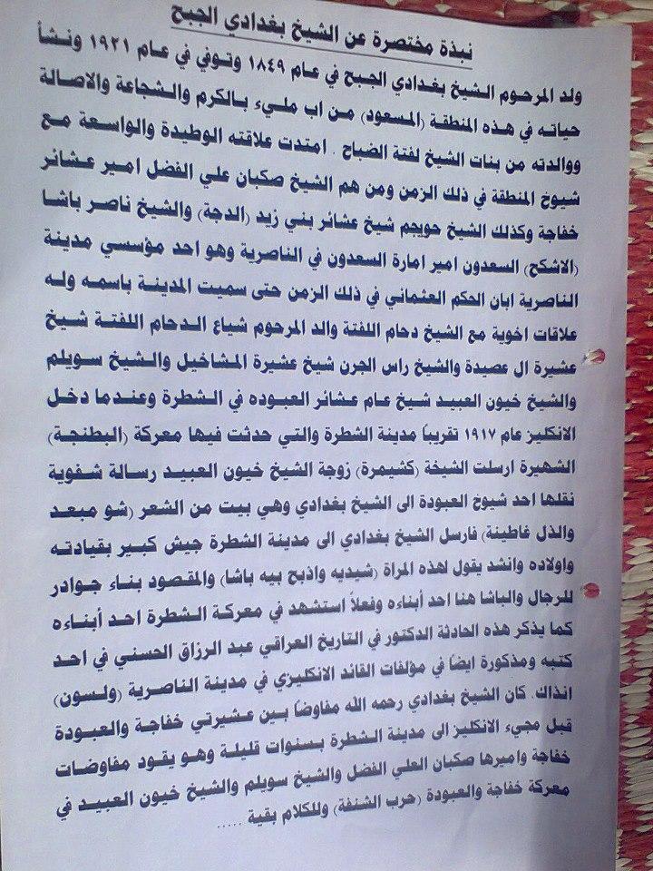 البغدادي عشيرة الشبابات المسعودية