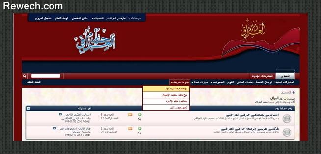 استايل العراق الاحمر والنيلي الاصدار