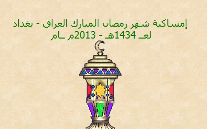 إمساكية رمضان المبارك العراق بغداد