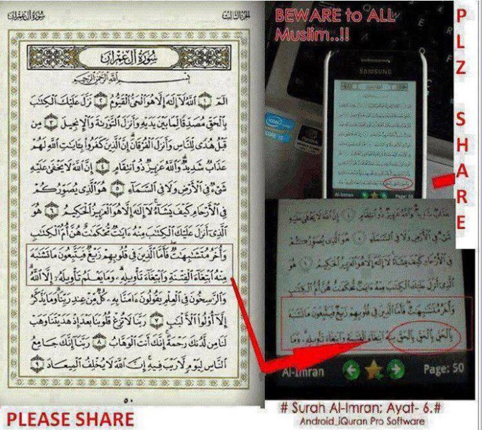 اصدار نسخة القرآن الكريم مضللة