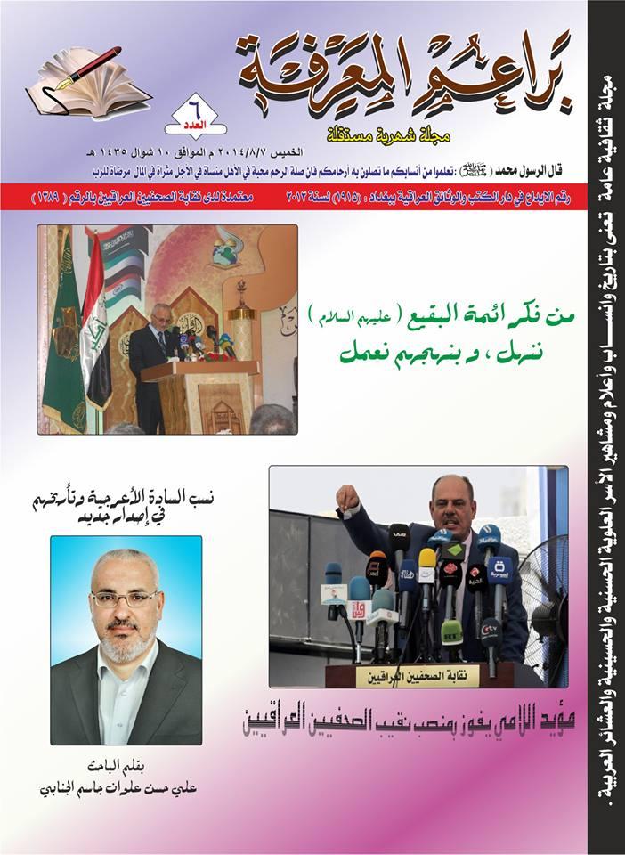 العدد الجديد لمجلة براعم المعرفة