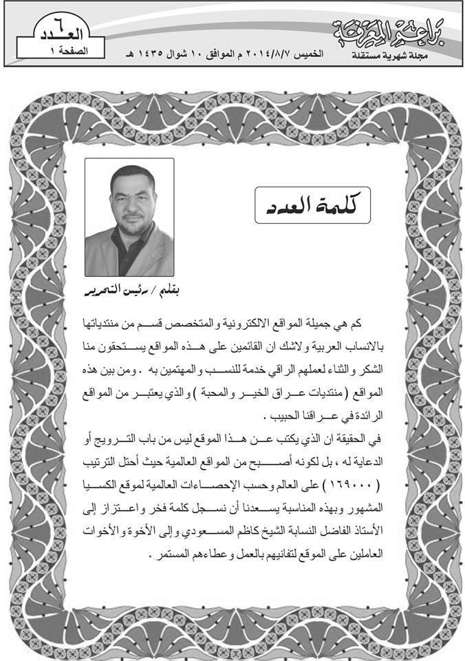 منتديات عراق الخير والمحبة مجلة