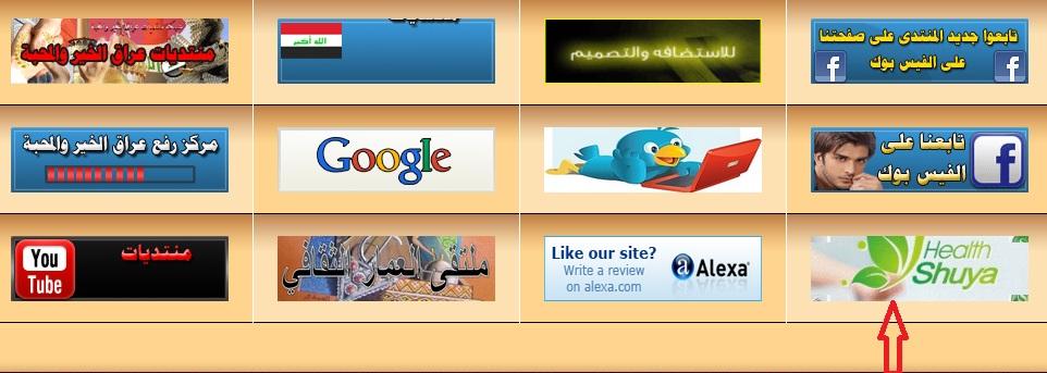 تابعوا احدث المنتجات موقعنا صحتي