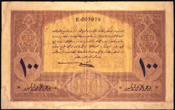 عملة عثمانية ليرة.