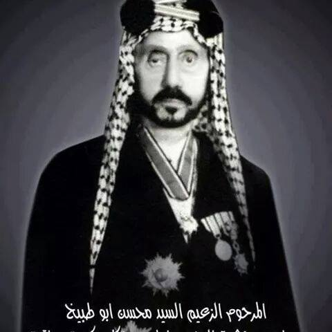 صورة السيد محسن البوطبيخ (رحمه