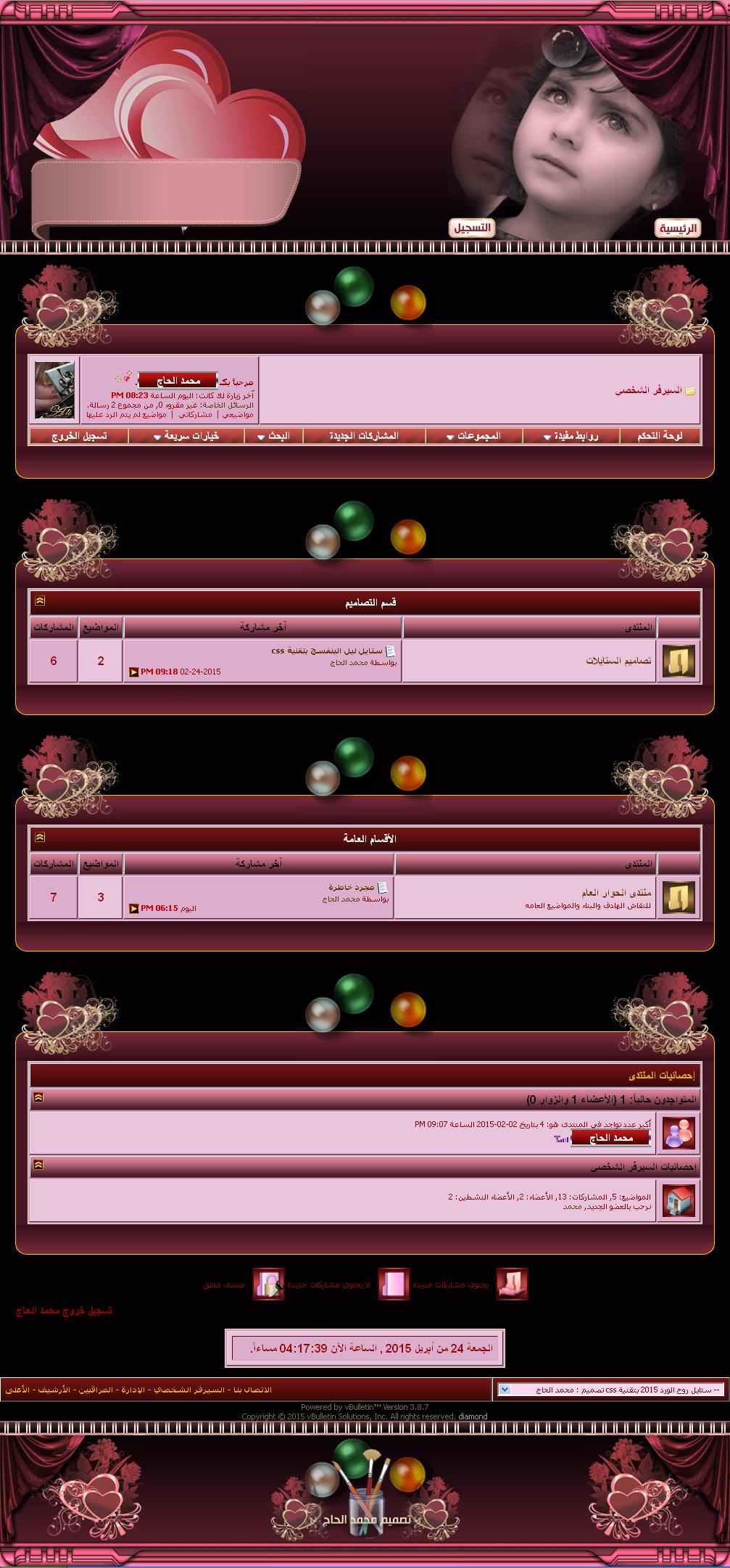 ستايل الورد بتقنية إصدار 2015