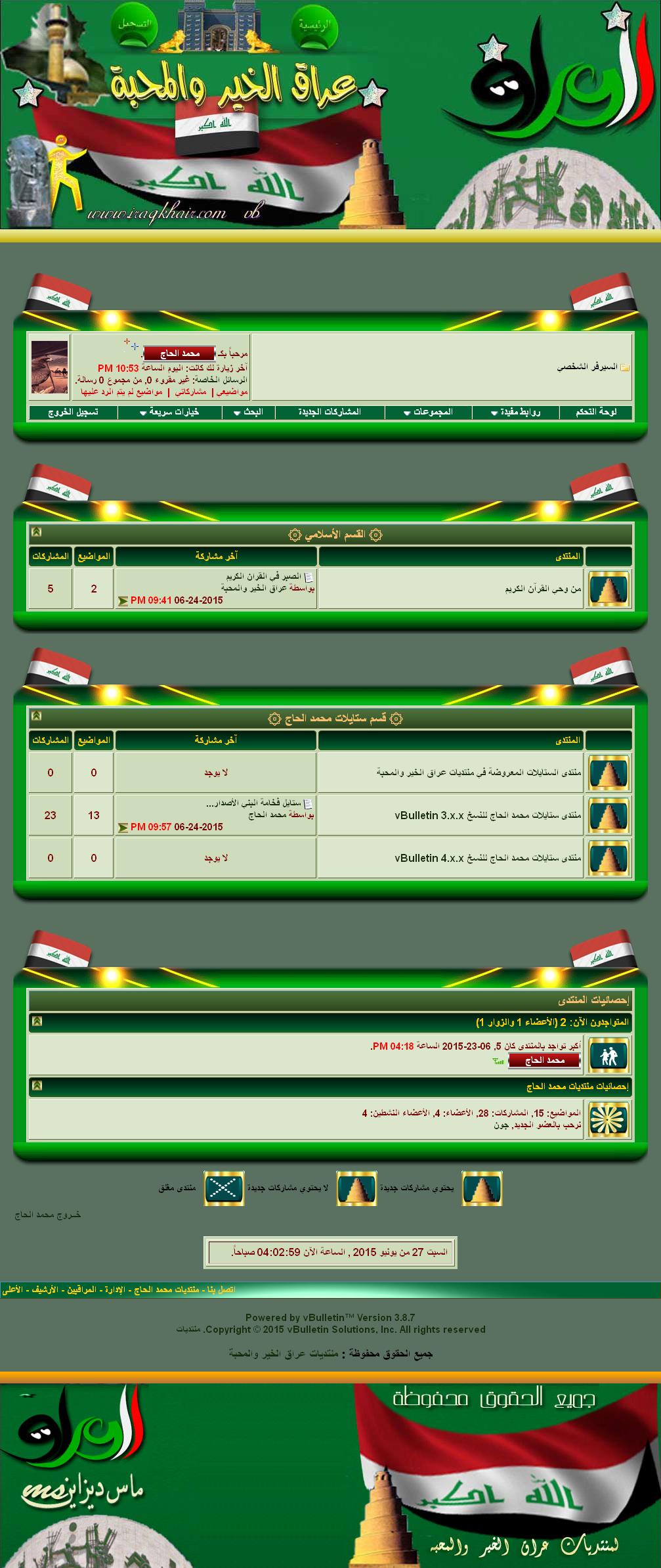 ستايل الماسة العراقية المعدل بتقنية