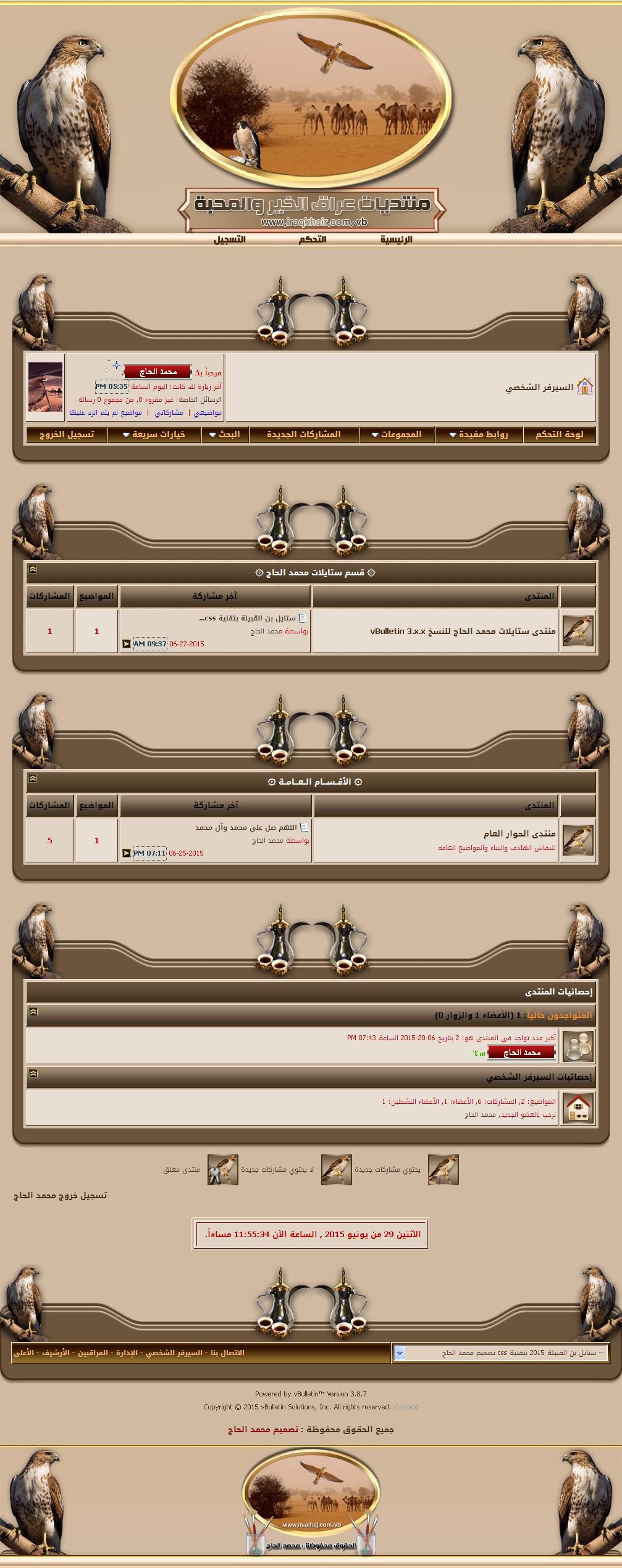ستايل القبيلة بتقنية إصدار 2015