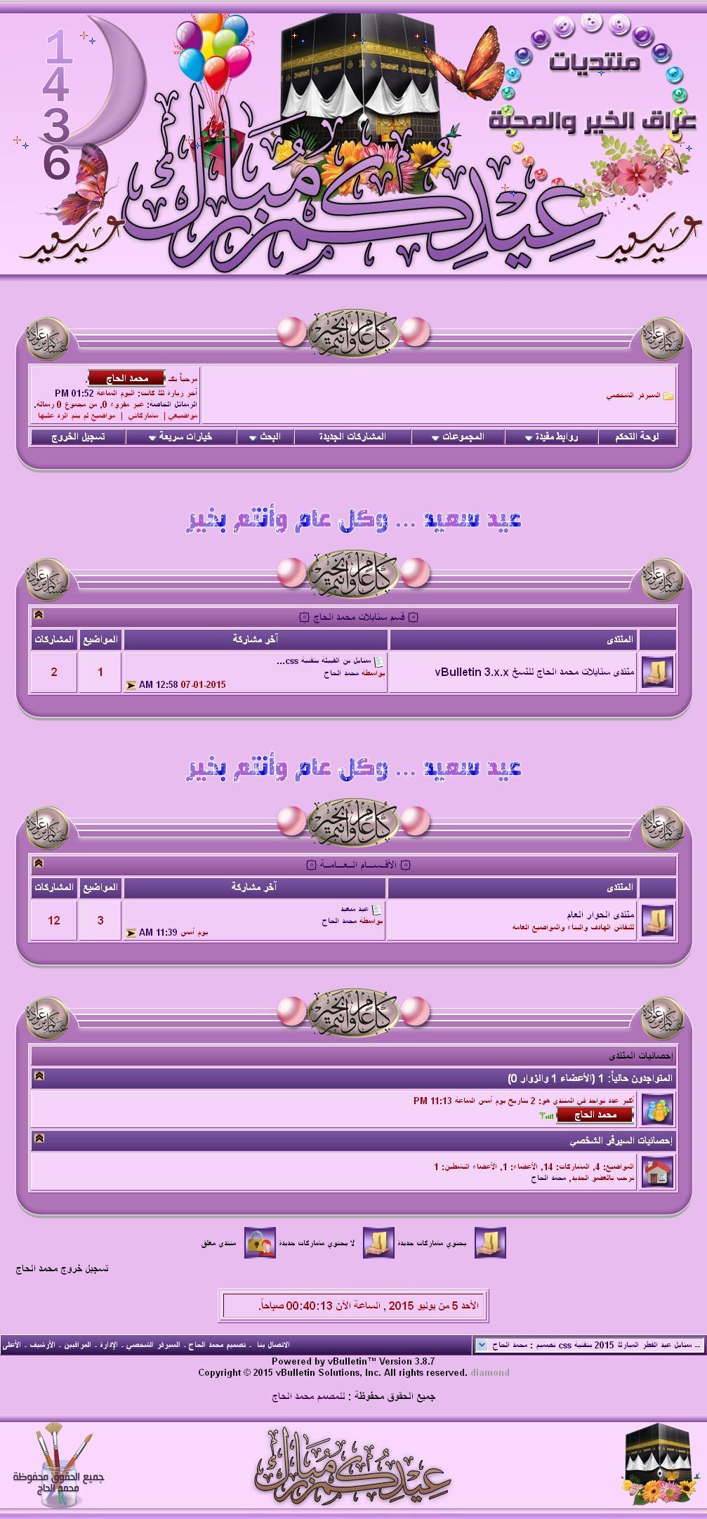 ستايل الفطر المبارك بتقنية إصدار