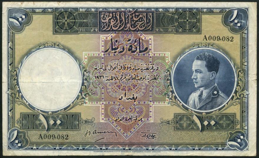 الملك غازي مائة دينار أصدار
