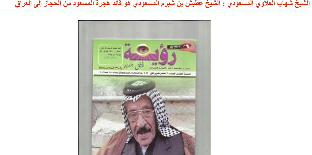 الشيخ شهاب العلاوي الشيخ عطيش