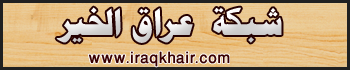 logo شبكة عراق الخير
