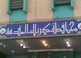 محافظة كربلاء