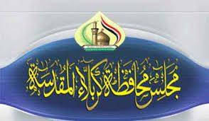 مجلس محافظة كربلاء