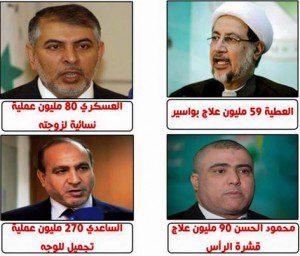 """الصورة تتكلم """"بدون تعليق """" هكذا هم بعض قادة العراق !!"""
