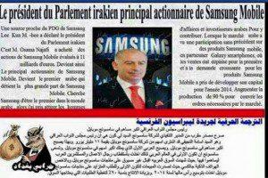 صحيفة فرنسية تنشر مقالة عن ثروة اسامة النجيفي المقدرة 11 مليار دولار وعلاقته بشركة سامسونج.