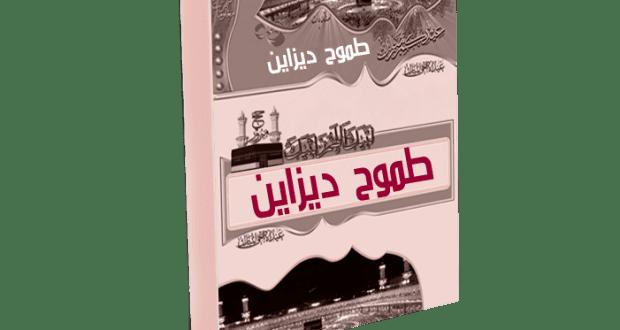 استايل الحج المجاني الاول مقدم من منتديات طموح ديزاين لعام 1436_