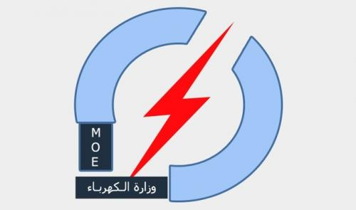 وزارة الكهرباء ملفاة فساد