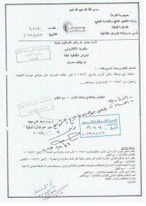 (وثيقة ).. الشهرستاني ايقاف الصرف على موفودي مؤسسة الشهداء