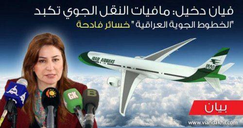 """فيان دخيل: مافيات النقل الجوي تكبد """"الخطوط الجوية العراقية """" خسائر فادحة"""