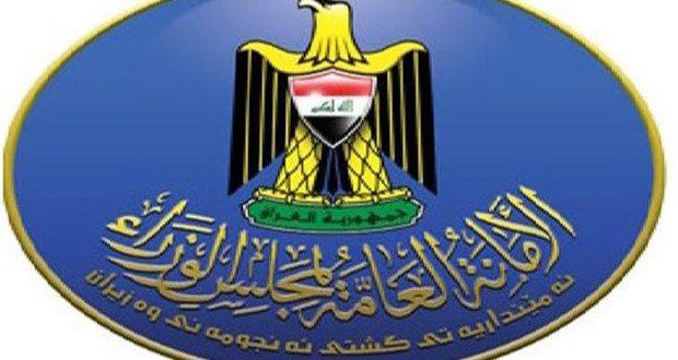 الحكومة العراقية تعلن يوم غد عطلة رسمية في بغداد والمحافظات