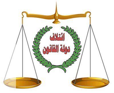 دولة القانون