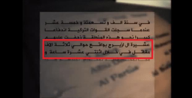 عشائر ال زيرج في الوثائق العثمانية