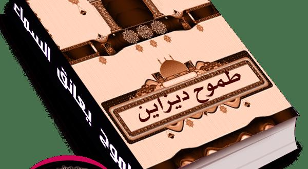 3 استايلتنا الاولى الاسلاميه من طموح ديزاين