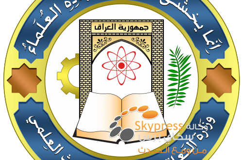 1449902450_the_official_logo_of_the_ministry_of_higher_education_and_scientific_research_iraq
