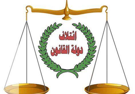 شعار-دولة-القانون
