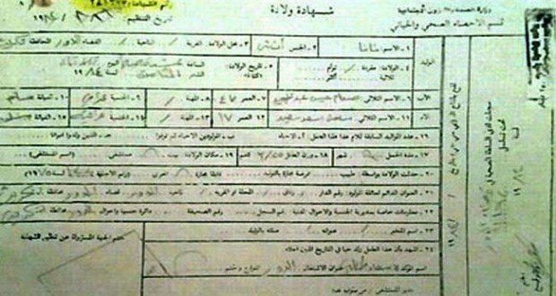 نانا فتاة عراقية تدعي أنها ابنة صدام
