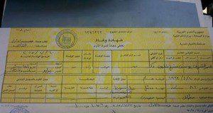 شهادة-وفاة-عمر-الشريف-1-600x33000-300x160