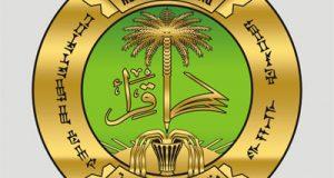 وزارة التربية العراقية 4
