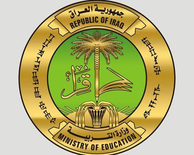 شعار-وزارة-التربية-العراقية