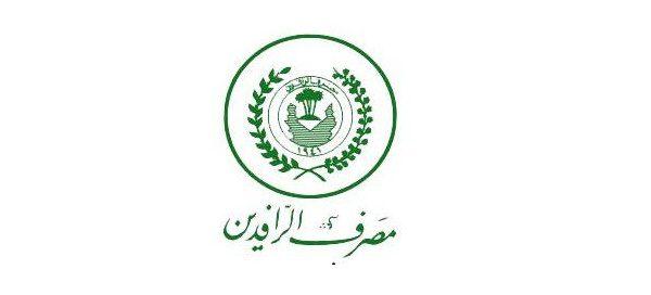 9a4537fc2f2db641194مصرف_الرافدين-1-1-1