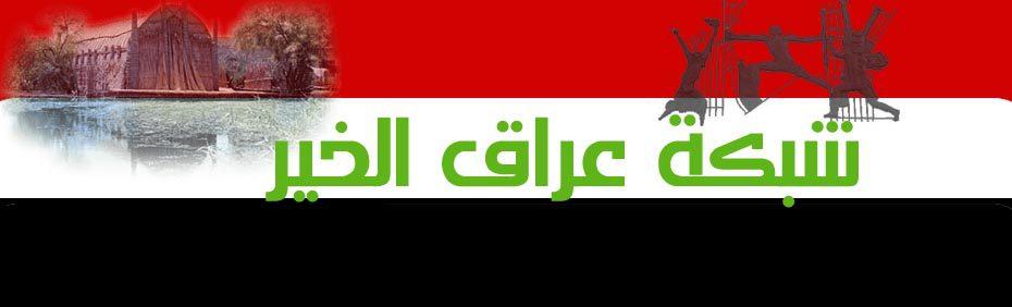 شبكة عراق الخير والمحبة