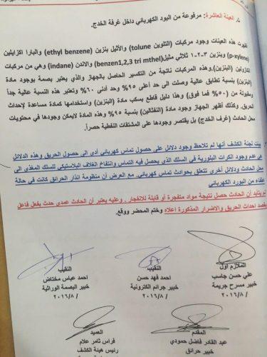 خبراء الادلة الجنائية : حريق مستشفى اليرموك بفعل فاعل