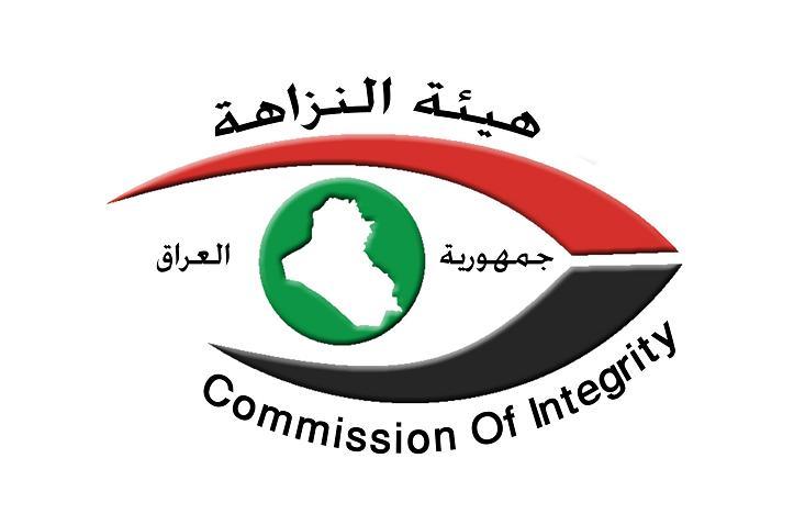 النزاهة ترفض شمول جرائم الفساد بقانون العفو العام وتعده هدرا لجهودها