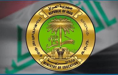 شبكة عراق الخير : تنشر نتائج القبول في مدارس المتميزين