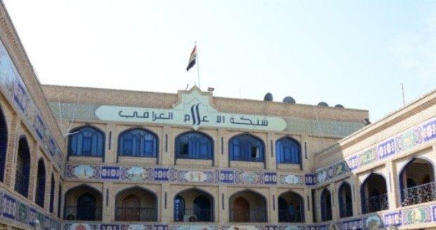 أبو الهيل رئيسا لمجلس أمناء شبكة الاعلام العراقي والشلاه رئيساً تنفيذياً للشبكة