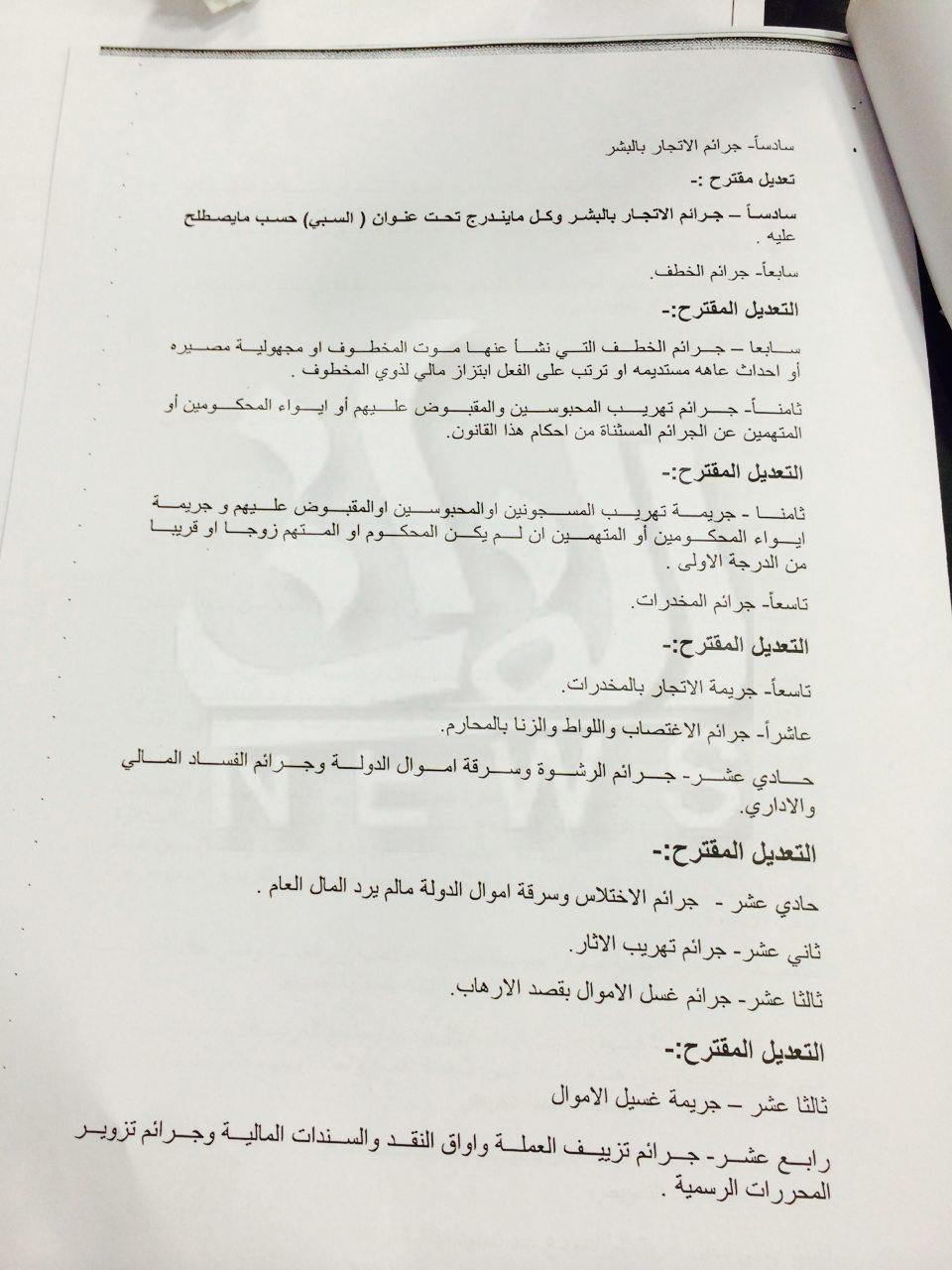 شبكة عراق الخير تنشر نص الصيغة النهائية لقانون العفو العام
