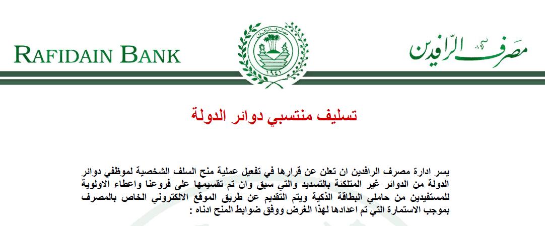 استمارة وضوابط سلفة مصرف الرافدين (10) مليون دينار