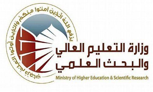 الاستمارة الاليكترونية لخريجي الإعدادية ستطلق بعد دليل الطالب