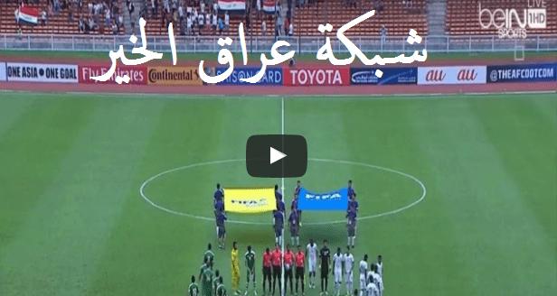 العراق السعودية يوتوب