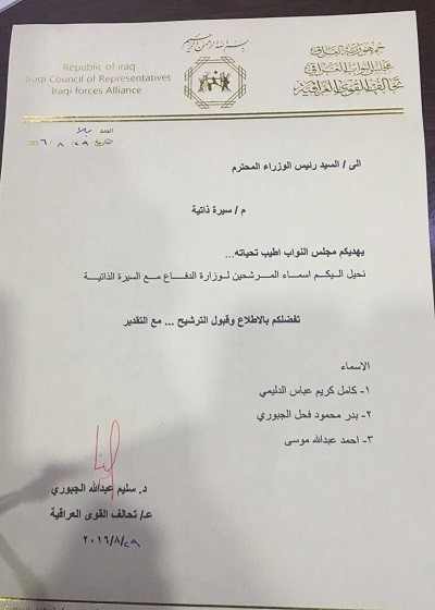 الجبوري يقدم ثلاثة مرشحين الى العبادي لشغل وزارة الدفاع